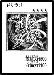 File:Drillago-JP-Manga-DM.png