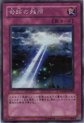 File:MiraclesWake-DDY2-JP-ScR.jpg