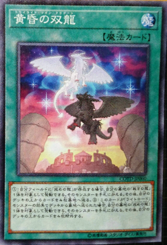 File:TwilightTwinDragons-COTD-JP-OP.png