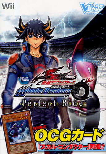 Yu-Gi-Oh! 5D's Wheelie Breakers Perfect Ride promotional card