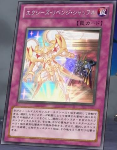 File:XyzRevengeShuffle-JP-Anime-ZX.png