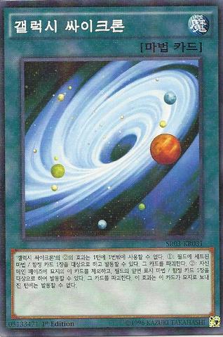 File:GalaxyCyclone-SR03-KR-NPR-1E.png