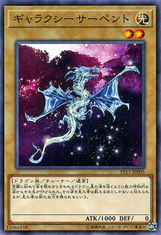 File:GalaxySerpent-ST17-JP-C.png