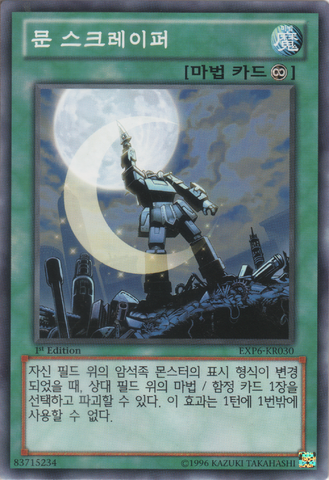 File:AttacktheMoon-EXP6-KR-C-1E.png