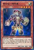 BujinYamato-JOTL-KR-SR-1E