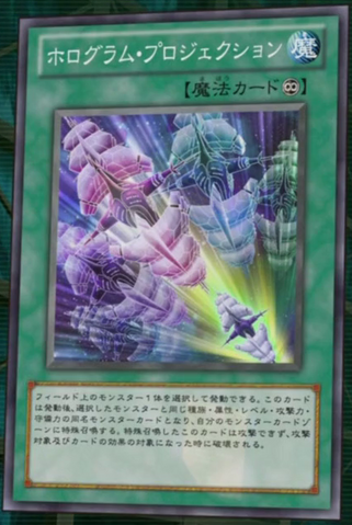File:HologramProjection-JP-Anime-ZX.png