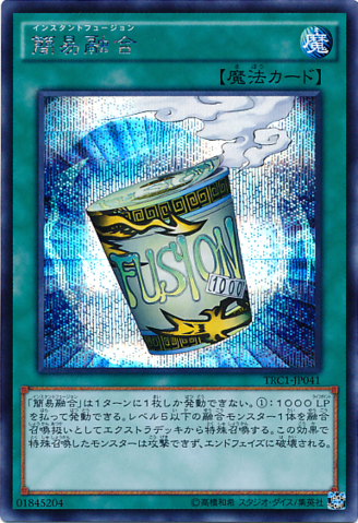 File:InstantFusion-TRC1-JP-ScR.png