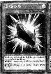 File:MagnumShield-JP-Manga-DZ.png