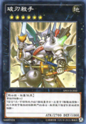 SwordBreaker-SP03-TC-C