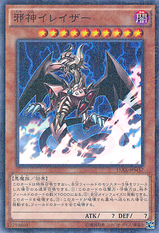 File:TheWickedEraser-15AX-JP-MLR.png