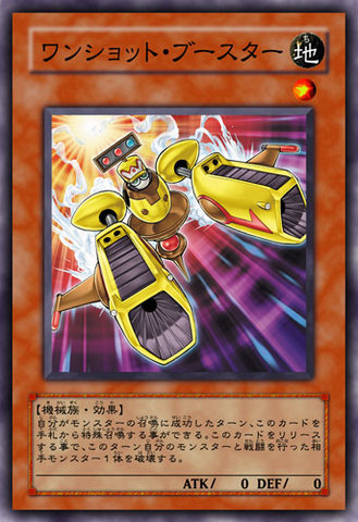 File:TurboBooster-JP-Anime-5D.png