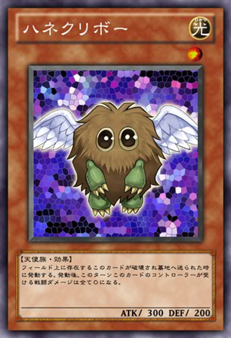 File:WingedKuriboh-JP-Anime-ZX.png