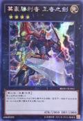 HeroicChampionExcalibur-REDU-TC-ScR