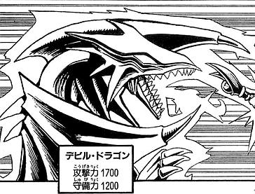 File:KoumoriDragon-JP-Manga-DM-NC.png