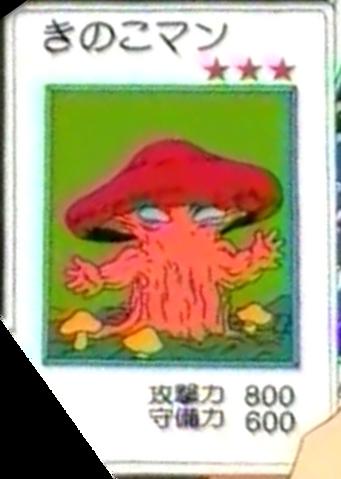 File:MushroomMan-JP-Anime-Toei.png