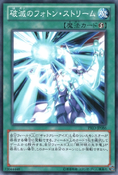 PhotonStreamofDestruction-PRIO-JP-C