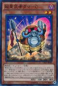 SuperheavySamuraiBattleball-CROS-JP-SR
