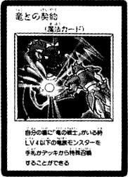 File:DragonicContract-JP-Manga-GX.jpg