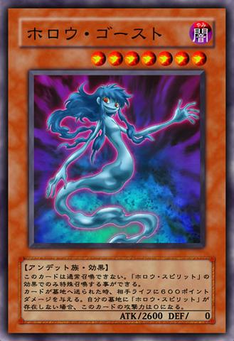 File:HollowGhost-JP-Anime-5D.png