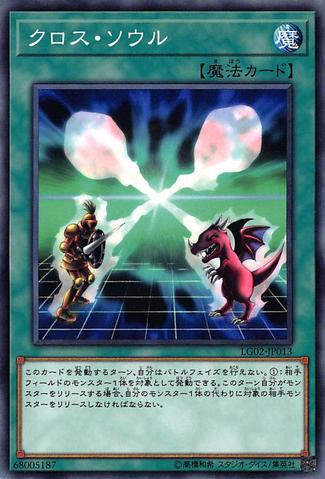 File:SoulExchange-LG02-JP-C.png