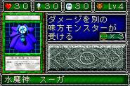 Suijin-DDM-JP-VG