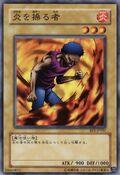 FlameManipulator-BE1-JP-C