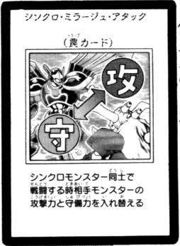 File:SynchroMirageAttack-JP-Manga-5D.jpg