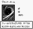 Dark Hole (DM1)