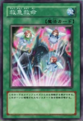 File:EmergencyAssistance-JP-Anime-5D.png