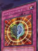 HalfShield-JP-Anime-5D