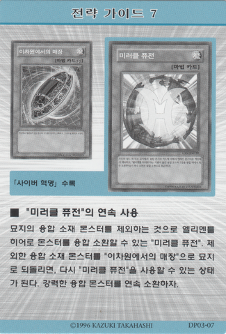 File:StrategyCard7-DP03-KR.png