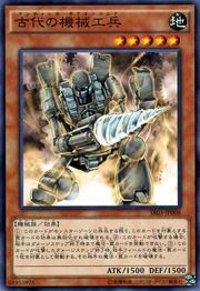 AncientGearEngineer-SR03-JP-C