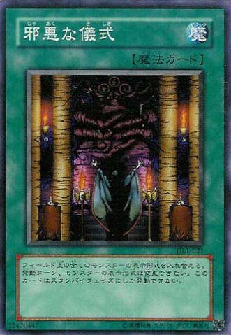 File:CurseofFiend-DL1-JP-C.jpg