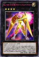 Number102StarSeraphSentry-JP-Anime-ZX