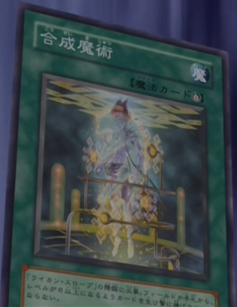 File:SynthesisSpell-JP-Anime-GX.png
