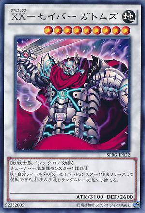 XXSaberGottoms-SPRG-JP-C