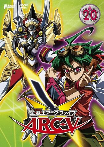 File:ARC-V DVD 20.png