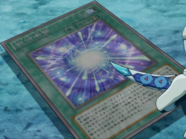 File:GalaxyShockwave-JP-Anime-ZX.png