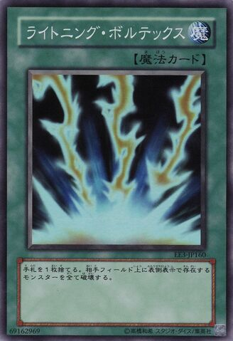 File:LightningVortex-EE3-JP-SR.jpg