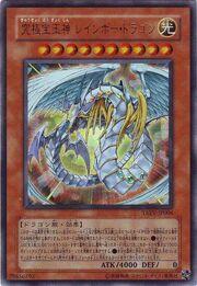 RainbowDragon-TAEV-JP-UR
