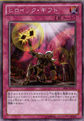 HeroicGift-ABYR-JP-OP