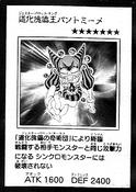 JesterPuppetKingPantomime-JP-Manga-5D