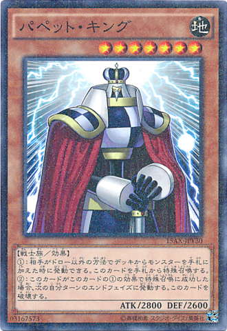 File:PuppetKing-15AX-JP-MLR.png