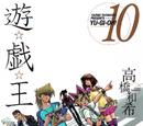Yu-Gi-Oh! bunkoban - Volume 010