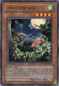 GoblinReconSquad-LODT-KR-R-1E