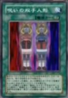 File:CursedTwinDolls-JP-Anime-DM.png