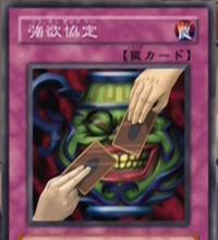 GreedPact-JP-Anime-GX