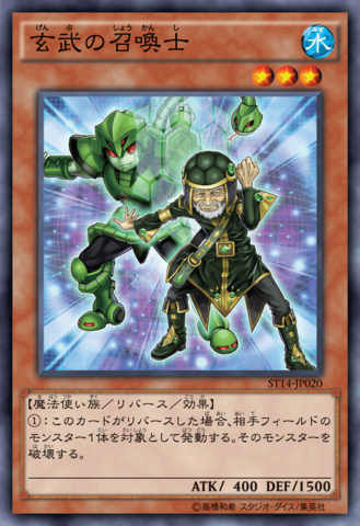 File:GreenTurtleSummoner-ST14-JP-OP.png