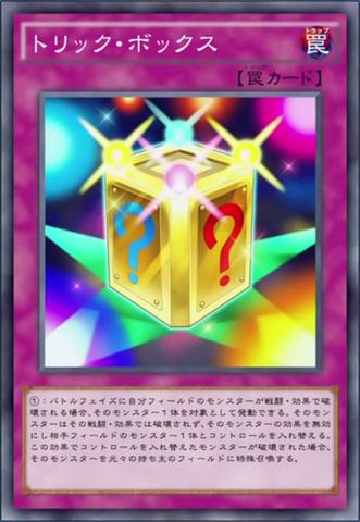 File:TrickBox-JP-Anime-AV.png