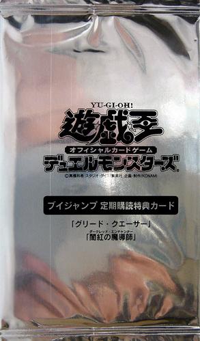 <i>V Jump</i> Fall 2006 subscription bonus